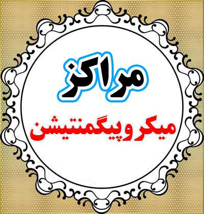 هاشور ابرو سعادت آباد