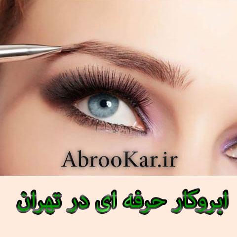 آرایشگاه خوب ابرو در تهران