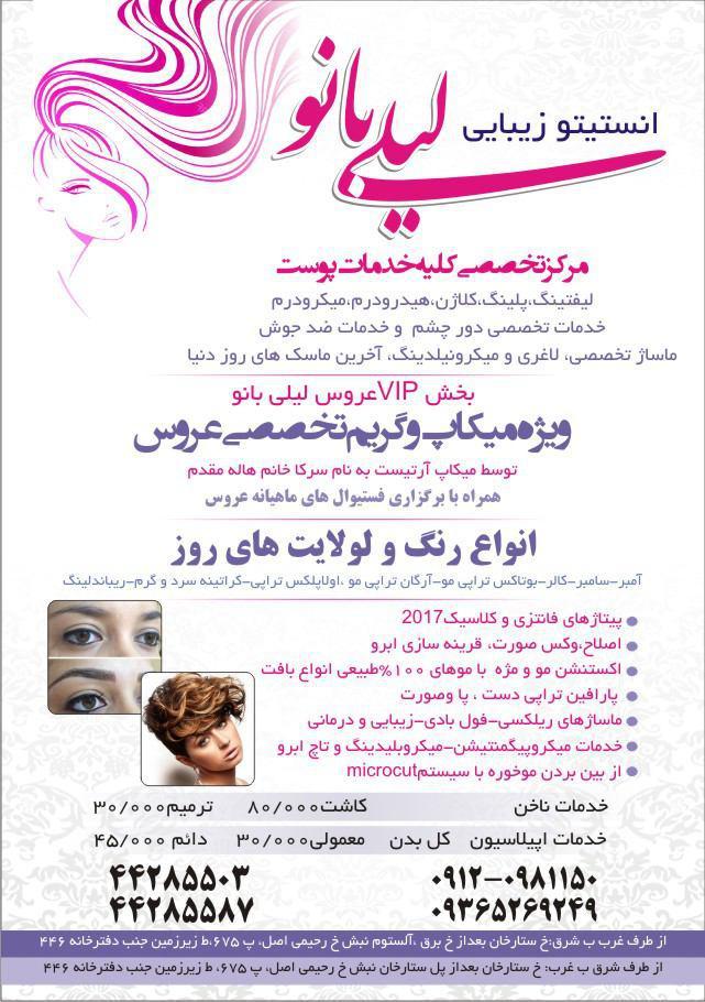 mogaddam-beauty-salon-1