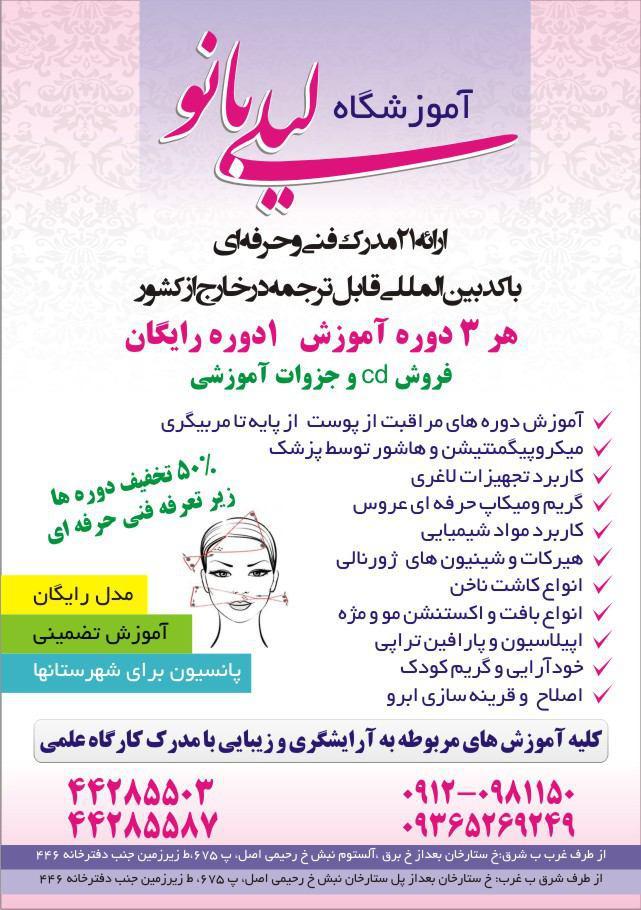 mogaddam-beauty-salon-2