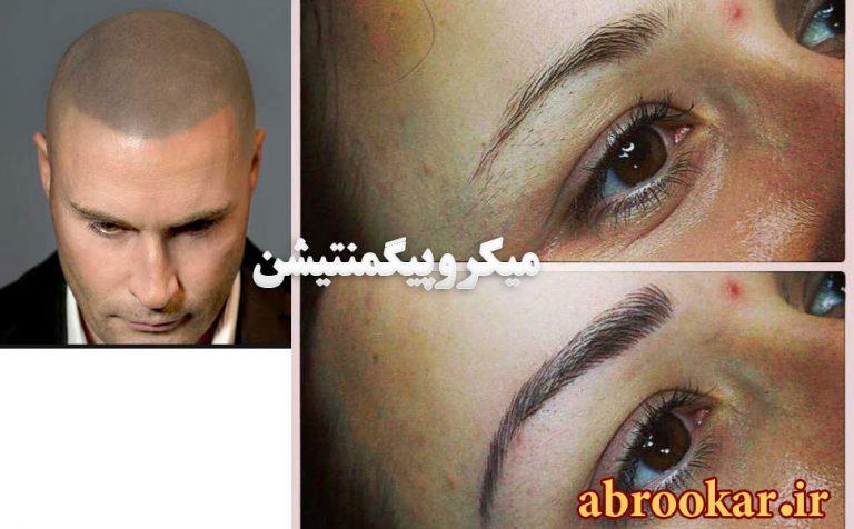 هاشور ابرو سعادت آباد - هاشور ابرو سعادت اباد تهران