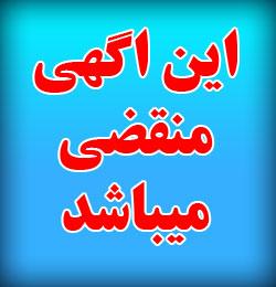 هاشور ابرو غرب تهران