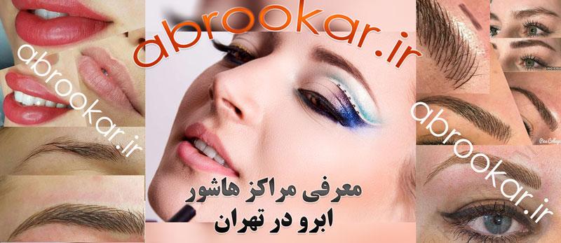 هاشور ابرو تهرانپارس و پیروزی