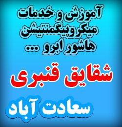 مرکز میکروپیگمنتیشن شقایق سعادت آباد