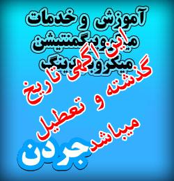 میکروپیگمنتیشن میکروبلیدینگ بلدینگ ابرو هاشور ابرو و لب در تهران