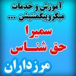 آموزش میکروپیگمنتیشن غرب تهران