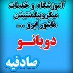 آموزشگاه میکروپیگمنتیشن شرق تهران