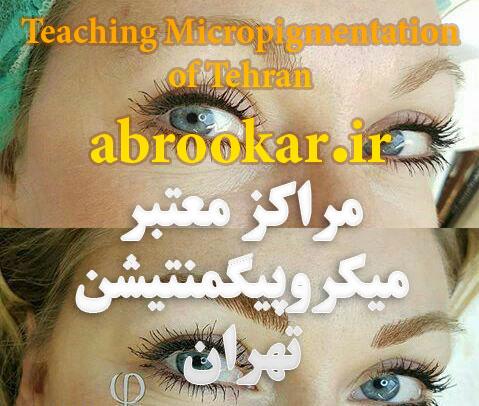 مراکز معتبر میکروپیگمنتیشن و هاشور ابرو در تهران