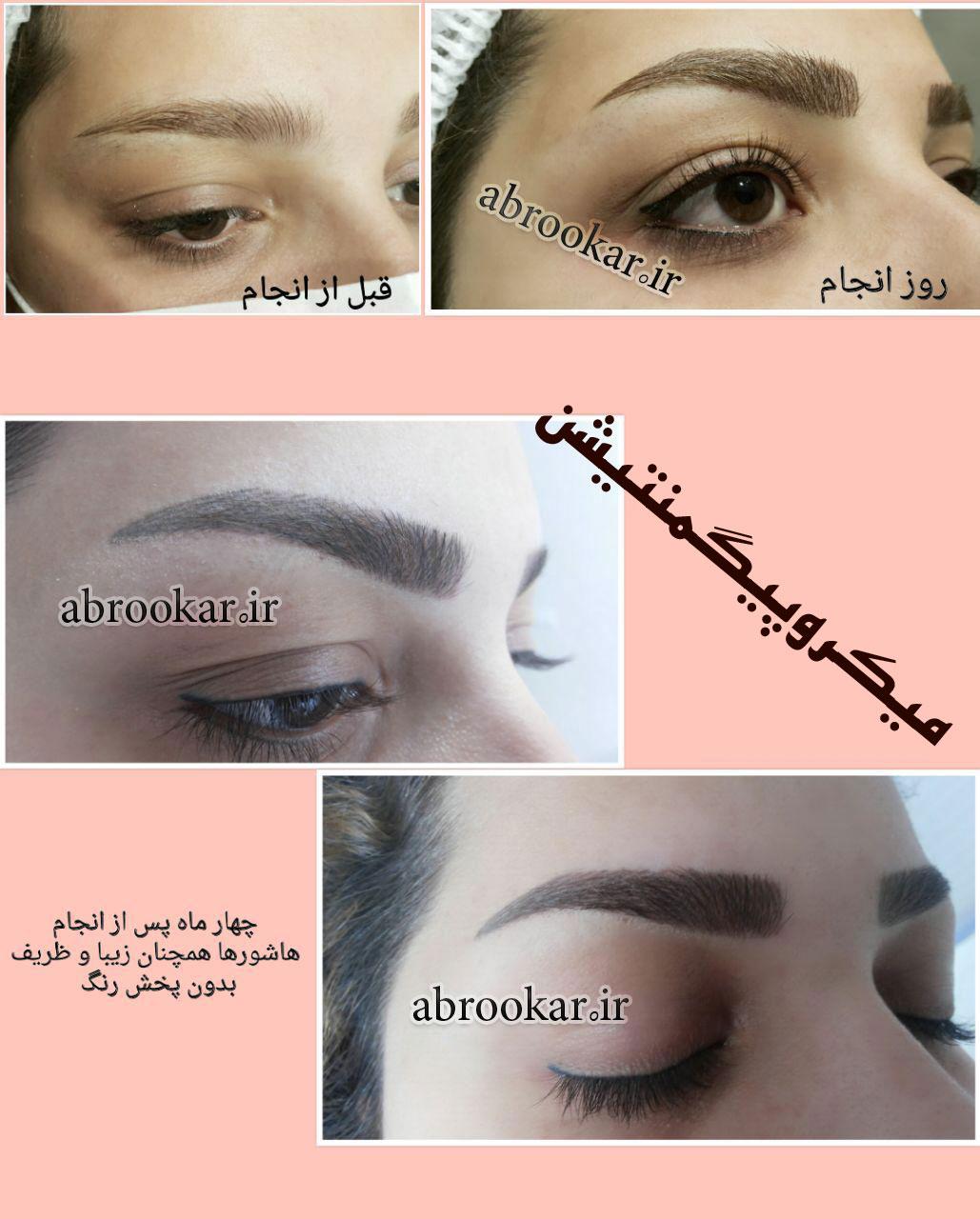 تخصصی ترین مرکز میکروپیگمنتیشن و آرایش دائم در تهران
